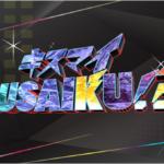 キスマイBUSAIKU!?で一番ブサイクなのは誰?キスマイのブサイクランキング