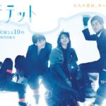 2017年1月期ドラマ視聴率・満足度ランキング!一番面白かった冬ドラマは?