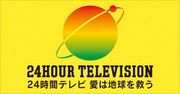 24時間テレビ歴代視聴率ランキング!出演者・マラソン・ドラマをまとめてご紹介!